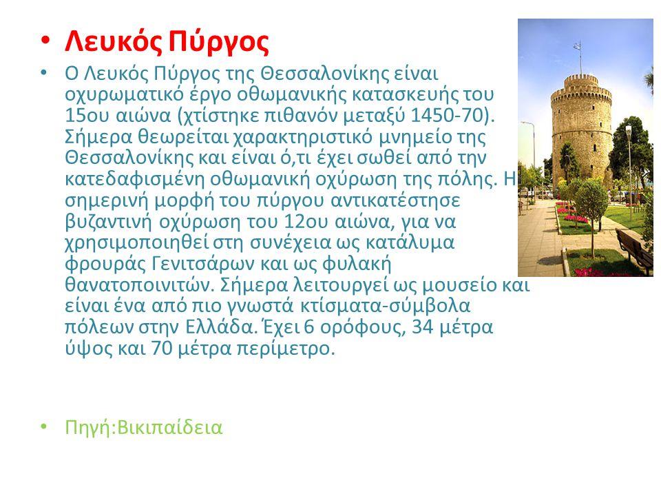 Λευκός Πύργος Ο Λευκός Πύργος της Θεσσαλονίκης είναι οχυρωματικό έργο οθωμανικής κατασκευής του 15ου αιώνα (χτίστηκε πιθανόν μεταξύ 1450-70). Σήμερα θ