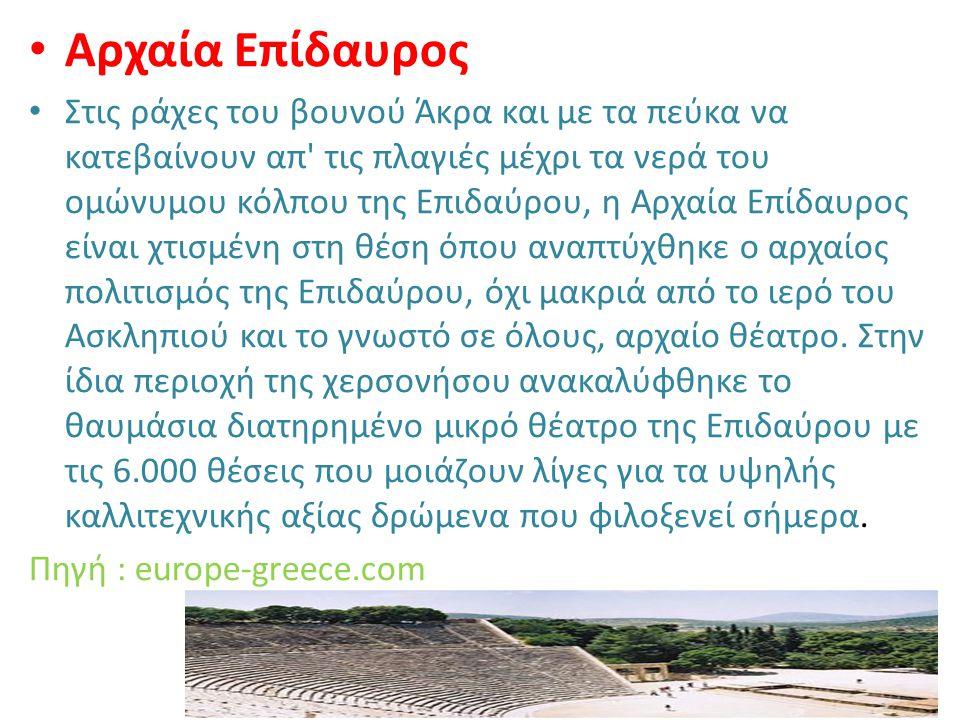 Αρχαία Επίδαυρος Στις ράχες του βουνού Άκρα και με τα πεύκα να κατεβαίνουν απ' τις πλαγιές μέχρι τα νερά του ομώνυμου κόλπου της Επιδαύρου, η Αρχαία Ε