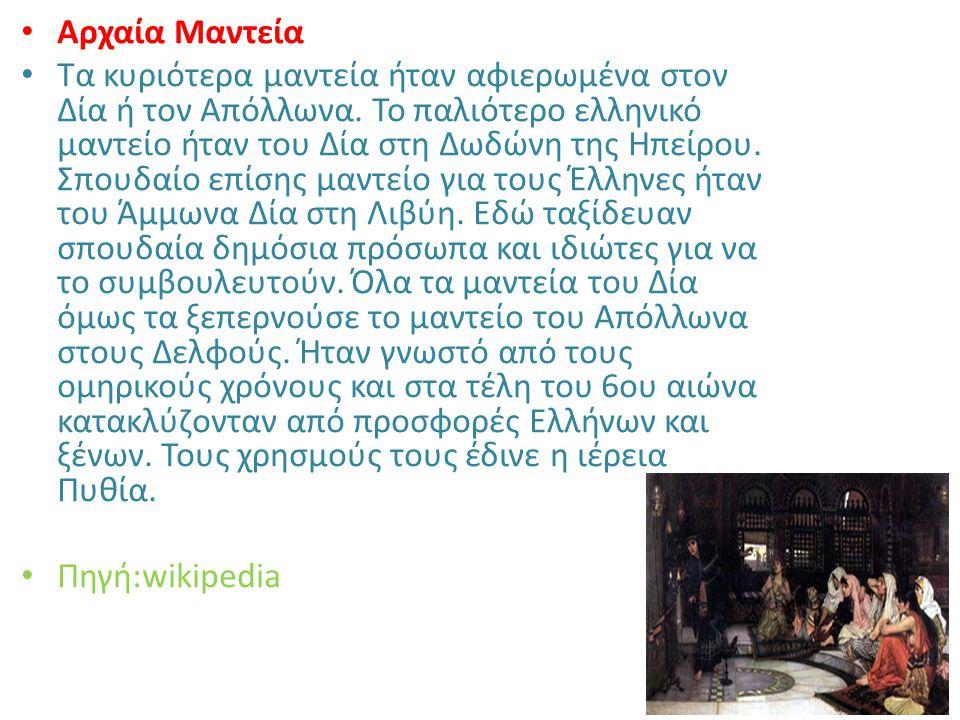 Αρχαία Μαντεία Τα κυριότερα μαντεία ήταν αφιερωμένα στον Δία ή τον Απόλλωνα. Το παλιότερο ελληνικό μαντείο ήταν του Δία στη Δωδώνη της Ηπείρου. Σπουδα