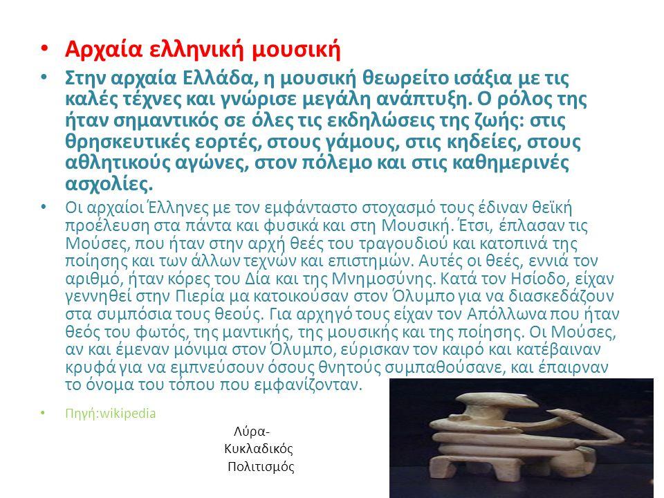 Αρχαία ελληνική μουσική Στην αρχαία Ελλάδα, η μουσική θεωρείτο ισάξια με τις καλές τέχνες και γνώρισε μεγάλη ανάπτυξη. Ο ρόλος της ήταν σημαντικός σε