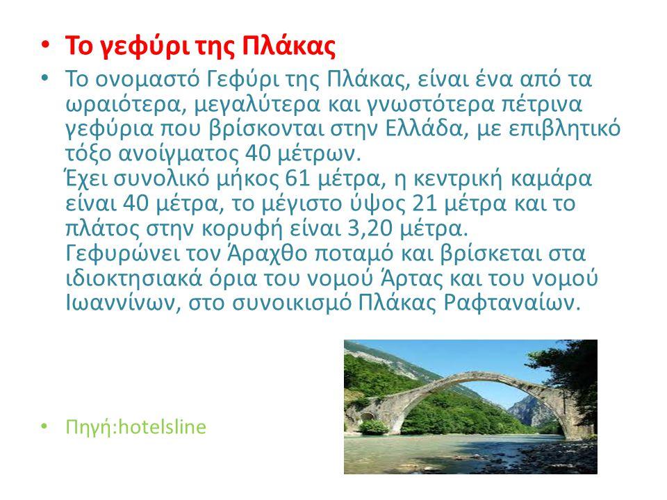 Το γεφύρι της Πλάκας Το ονομαστό Γεφύρι της Πλάκας, είναι ένα από τα ωραιότερα, μεγαλύτερα και γνωστότερα πέτρινα γεφύρια που βρίσκονται στην Ελλάδα,