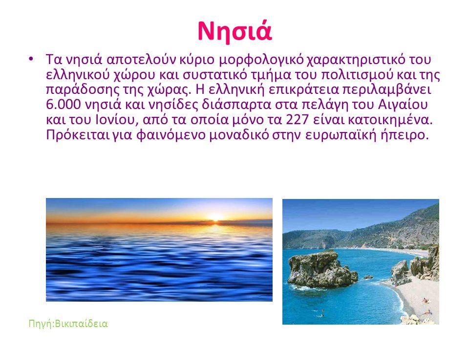 Νησιά Τα νησιά αποτελούν κύριο μορφολογικό χαρακτηριστικό του ελληνικού χώρου και συστατικό τμήμα του πολιτισμού και της παράδοσης της χώρας. Η ελληνι
