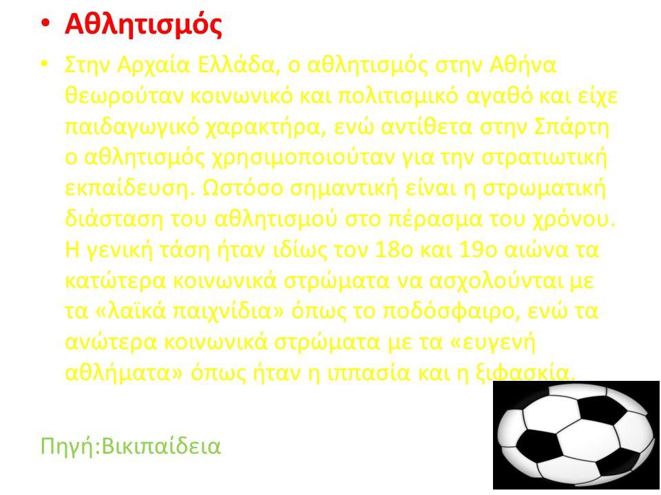 Αθλητισμός Στην Αρχαία Ελλάδα, ο αθλητισμός στην Αθήνα θεωρούταν κοινωνικό και πολιτισμικό αγαθό και είχε παιδαγωγικό χαρακτήρα, ενώ αντίθετα στην Σπά