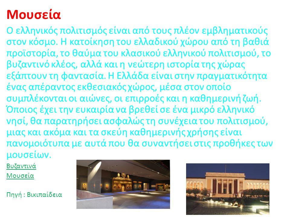 Μουσεία Ο ελληνικός πολιτισμός είναι από τους πλέον εμβληματικούς στον κόσμο. Η κατοίκηση του ελλαδικού χώρου από τη βαθιά προϊστορία, το θαύμα του κλ