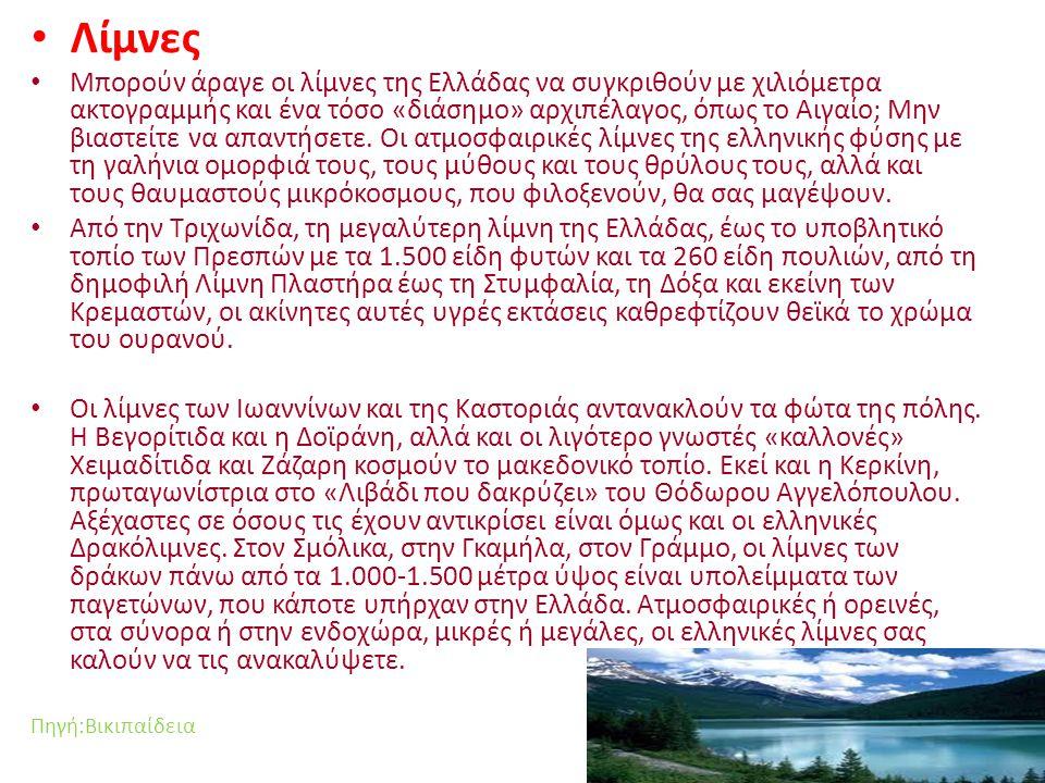 Λίμνες Μπορούν άραγε οι λίμνες της Ελλάδας να συγκριθούν με χιλιόμετρα ακτογραμμής και ένα τόσο «διάσημο» αρχιπέλαγος, όπως το Αιγαίο; Μην βιαστείτε ν
