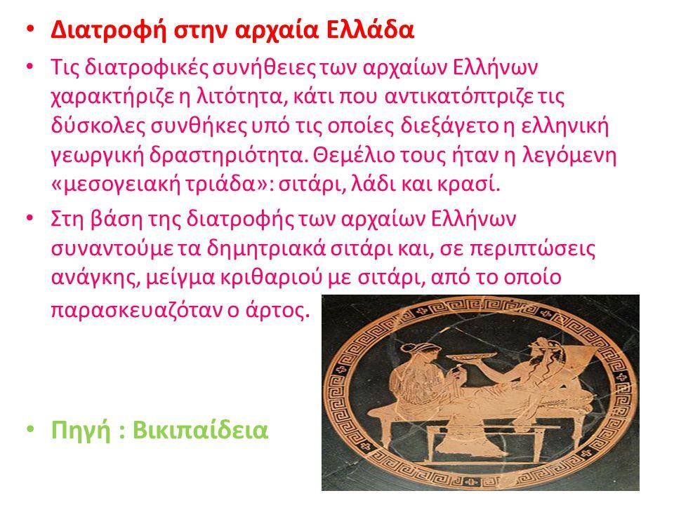 Διατροφή στην αρχαία Ελλάδα Τις διατροφικές συνήθειες των αρχαίων Ελλήνων χαρακτήριζε η λιτότητα, κάτι που αντικατόπτριζε τις δύσκολες συνθήκες υπό τι