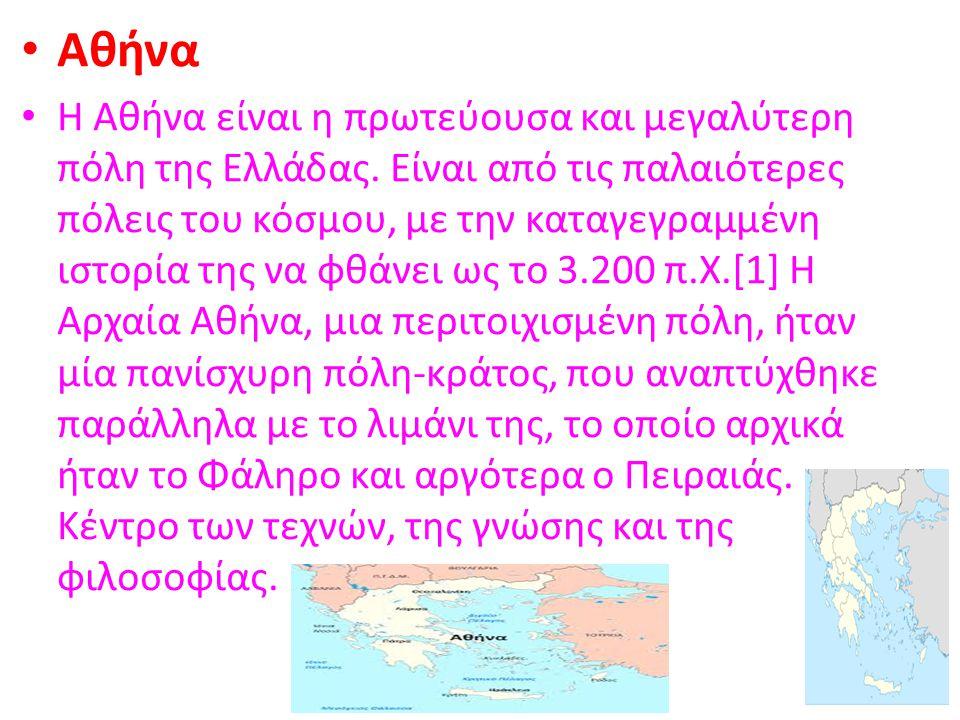 Αθήνα Η Αθήνα είναι η πρωτεύουσα και μεγαλύτερη πόλη της Ελλάδας. Είναι από τις παλαιότερες πόλεις του κόσμου, με την καταγεγραμμένη ιστορία της να φθ