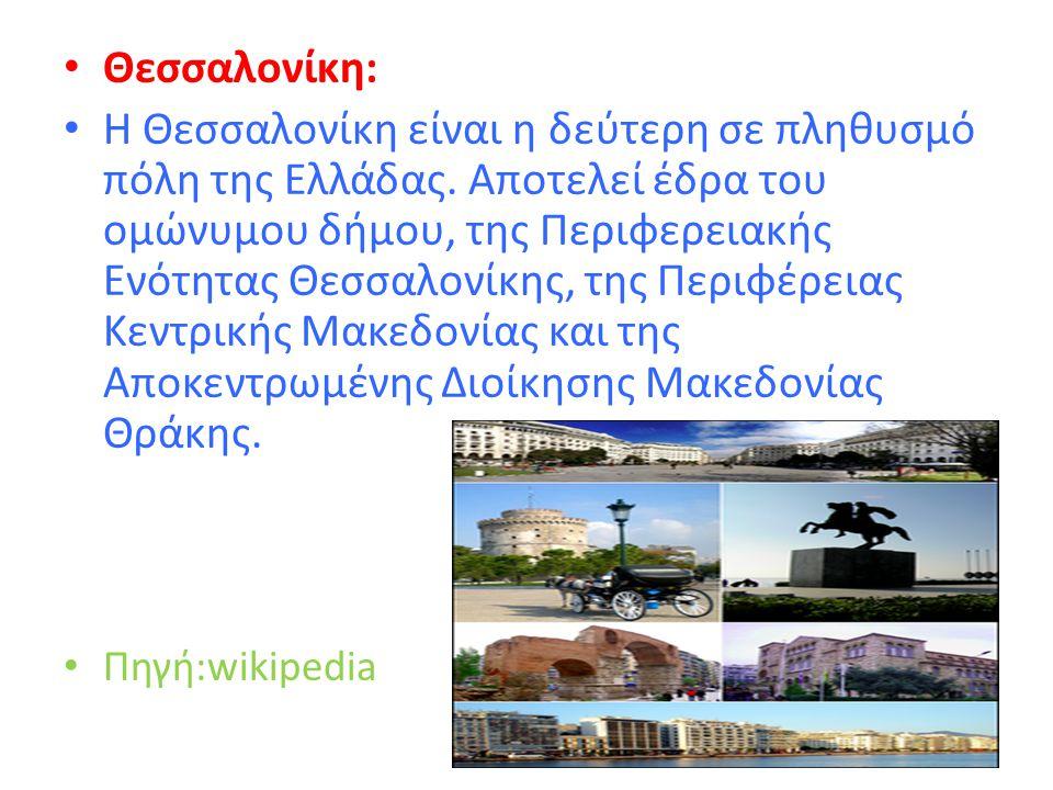 Θεσσαλονίκη: Η Θεσσαλονίκη είναι η δεύτερη σε πληθυσμό πόλη της Ελλάδας. Αποτελεί έδρα του ομώνυμου δήμου, της Περιφερειακής Ενότητας Θεσσαλονίκης, τη