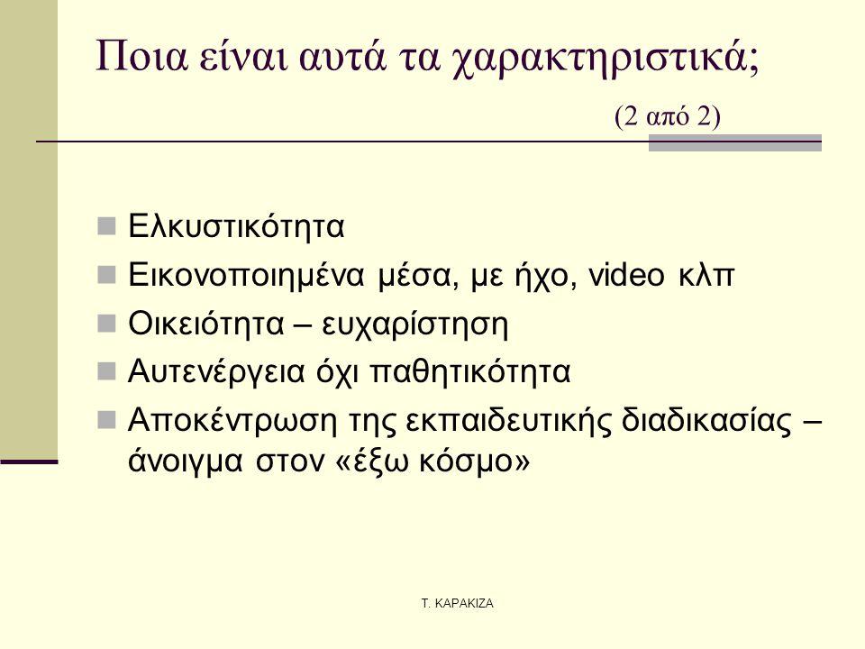 Τ. ΚΑΡΑΚΙΖΑ Ποια είναι αυτά τα χαρακτηριστικά; (2 από 2) Ελκυστικότητα Εικονοποιημένα μέσα, με ήχο, video κλπ Οικειότητα – ευχαρίστηση Αυτενέργεια όχι