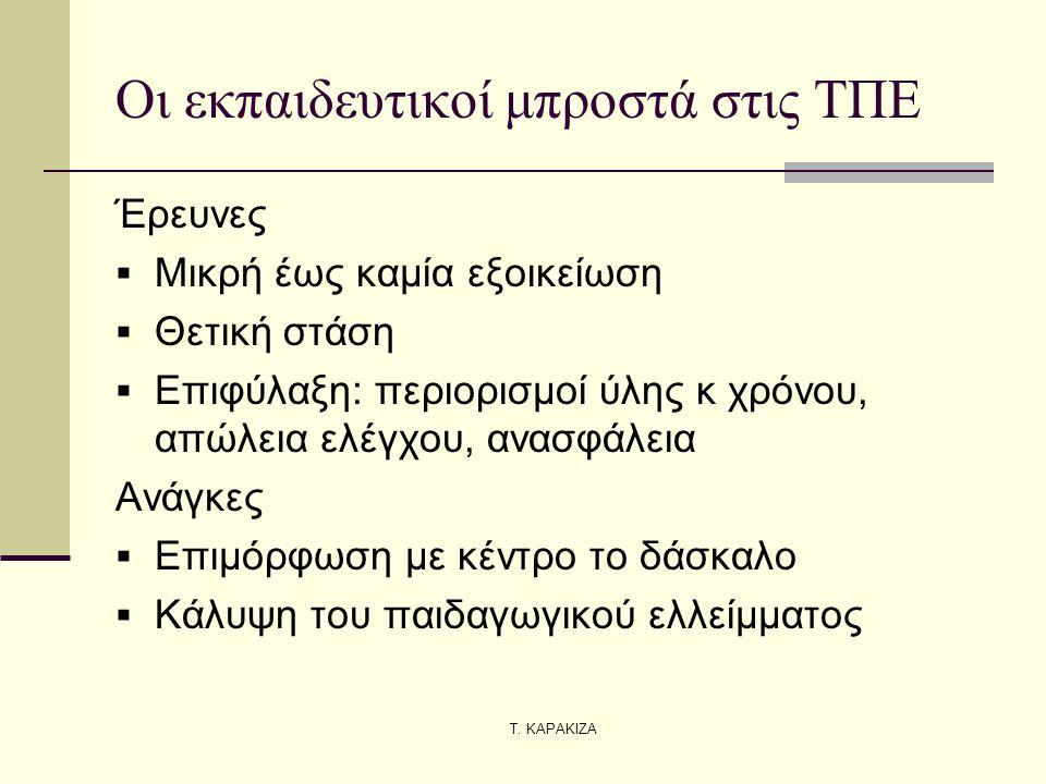 Τ. ΚΑΡΑΚΙΖΑ Οι εκπαιδευτικοί μπροστά στις ΤΠΕ Έρευνες  Μικρή έως καμία εξοικείωση  Θετική στάση  Επιφύλαξη: περιορισμοί ύλης κ χρόνου, απώλεια ελέγ
