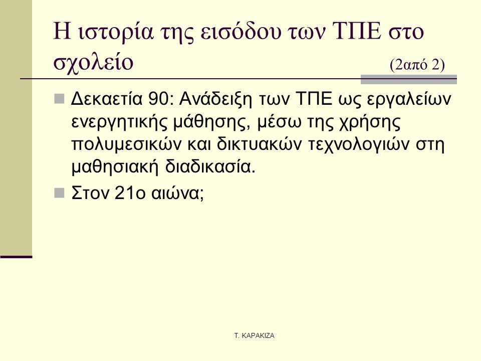 Τ. ΚΑΡΑΚΙΖΑ Η ιστορία της εισόδου των ΤΠΕ στο σχολείο (2από 2) Δεκαετία 90: Ανάδειξη των ΤΠΕ ως εργαλείων ενεργητικής μάθησης, μέσω της χρήσης πολυμεσ