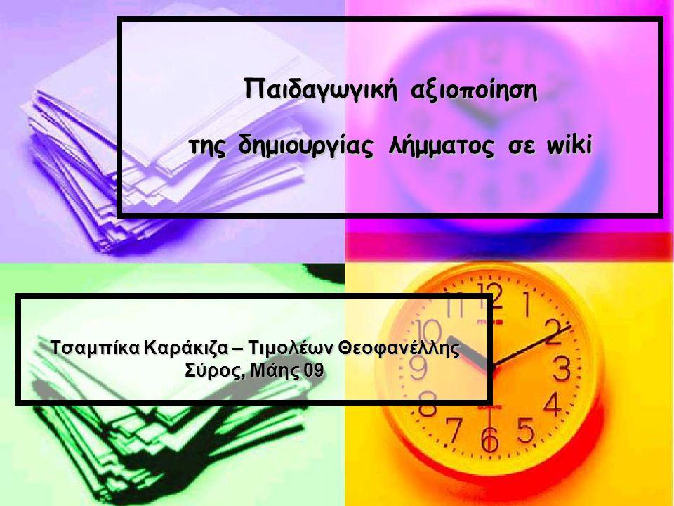 Παιδαγωγική αξιοποίηση της δημιουργίας λήμματος σε wiki Τσαμπίκα Καράκιζα – Τιμολέων Θεοφανέλλης Σύρος, Μάης 09