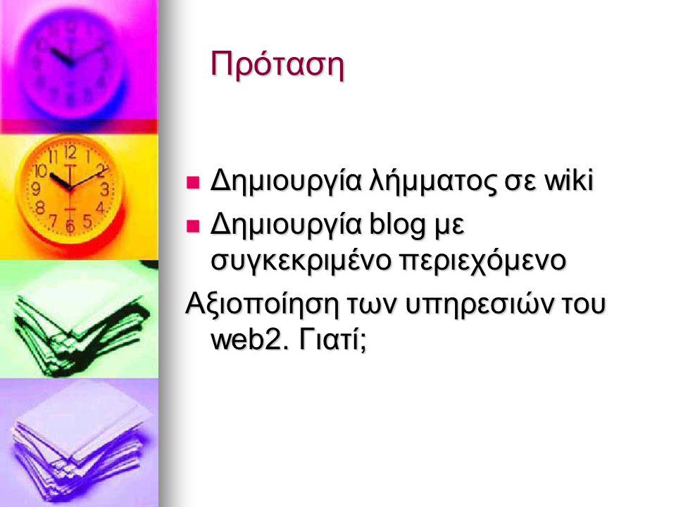 Πρόταση Δημιουργία λήμματος σε wiki Δημιουργία λήμματος σε wiki Δημιουργία blog με συγκεκριμένο περιεχόμενο Δημιουργία blog με συγκεκριμένο περιεχόμεν