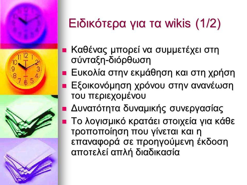 Ειδικότερα για τα wikis (1/2) Καθένας μπορεί να συμμετέχει στη σύνταξη-διόρθωση Καθένας μπορεί να συμμετέχει στη σύνταξη-διόρθωση Ευκολία στην εκμάθησ