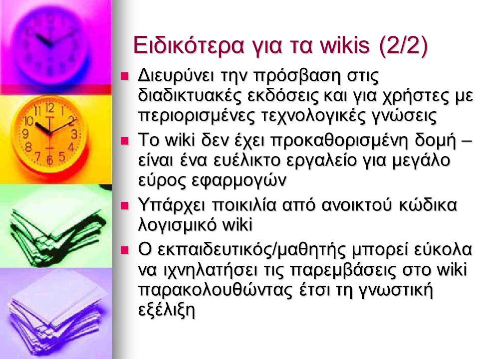 Ειδικότερα για τα wikis (2/2) Διευρύνει την πρόσβαση στις διαδικτυακές εκδόσεις και για χρήστες με περιορισμένες τεχνολογικές γνώσεις Διευρύνει την πρ