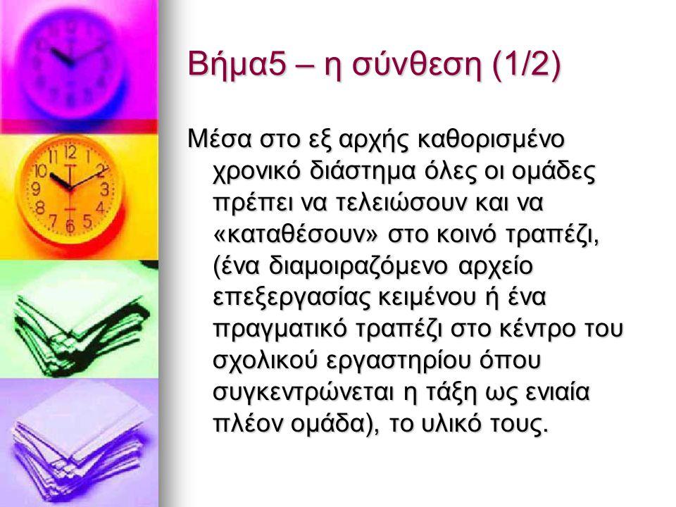 Βήμα5 – η σύνθεση (1/2) Μέσα στο εξ αρχής καθορισμένο χρονικό διάστημα όλες οι ομάδες πρέπει να τελειώσουν και να «καταθέσουν» στο κοινό τραπέζι, (ένα