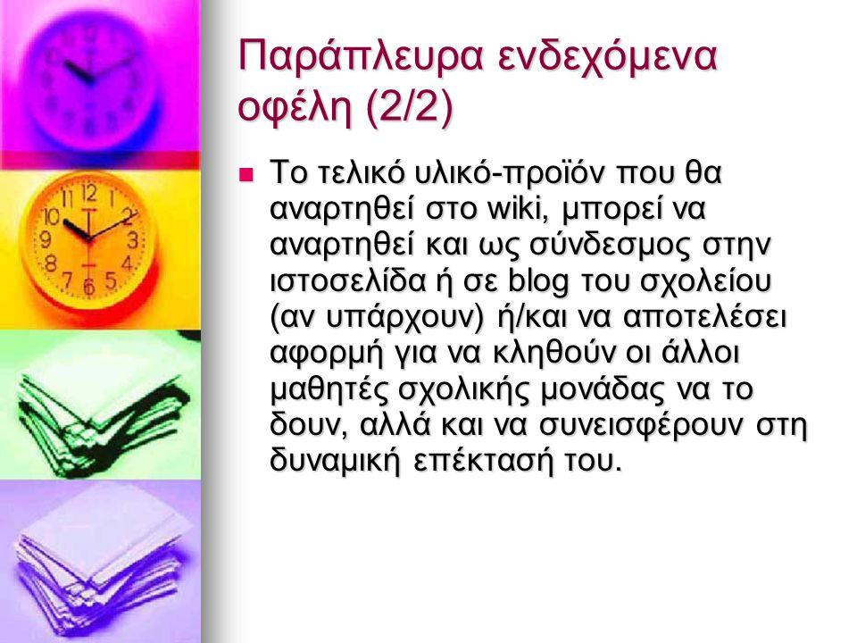 Παράπλευρα ενδεχόμενα οφέλη (2/2) Το τελικό υλικό-προϊόν που θα αναρτηθεί στο wiki, μπορεί να αναρτηθεί και ως σύνδεσμος στην ιστοσελίδα ή σε blog του