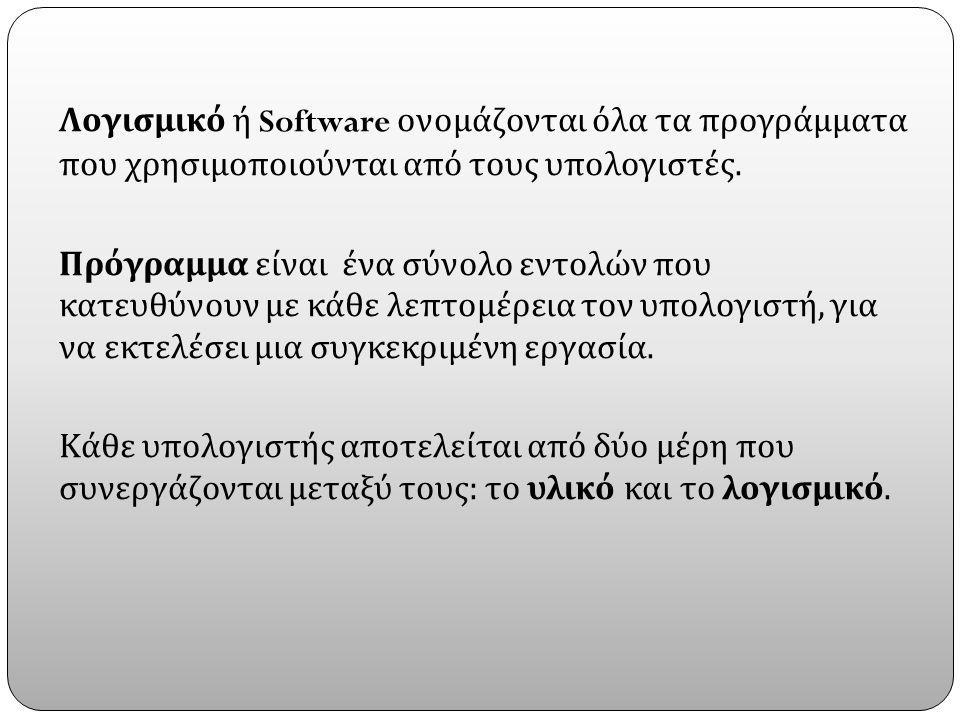 Λογισμικό Υ π ολογιστή Λογισμικό Εφαρμογών Λογισμικό Συστήματος Λογισμικό ε π εξεργασίας κειμένου Λογισμικό Παρουσιάσεων BIOS Λειτουργικό Σύστημα Παιχνίδια Φυλλομετρητές MacOS Linux MS Windows MS DOS UNIX