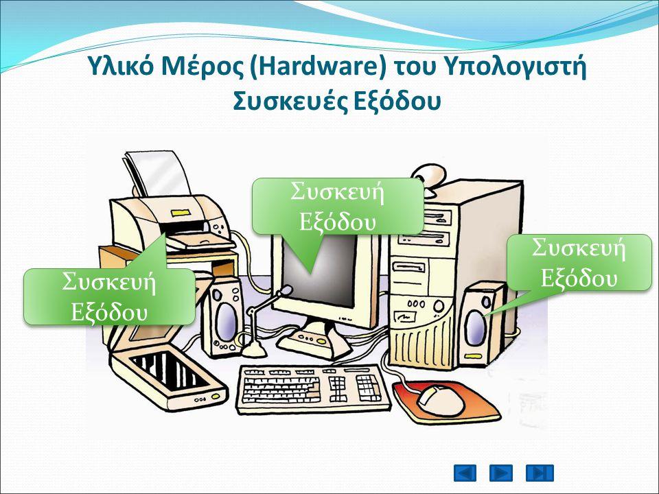 Υλικό Μέρος (Hardware) του Υπολογιστή Συσκευές Εξόδου Συσκευή Εξόδου