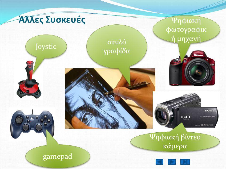 Άλλες Συσκευές Joystic gamepad Ψηφιακή φωτογραφικ ή μηχανή Ψηφιακή βίντεο κάμερα στυλό γραφίδα