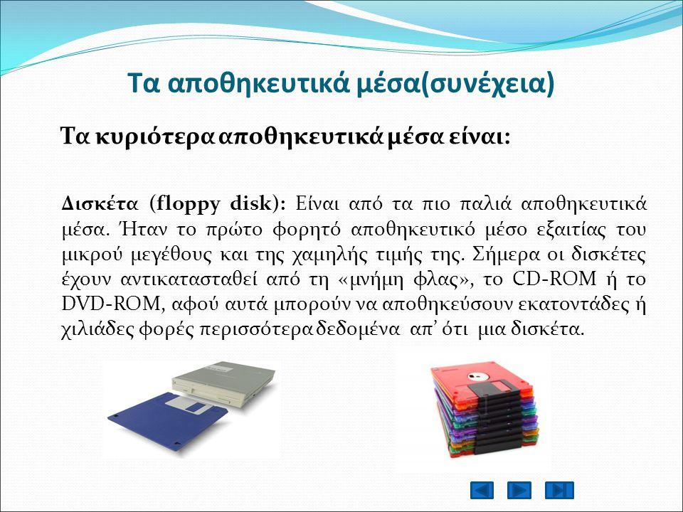 Τα αποθηκευτικά μέσα(συνέχεια) Τα κυριότερα αποθηκευτικά μέσα είναι: Δισκέτα (floppy disk): Είναι από τα πιο παλιά αποθηκευτικά μέσα.