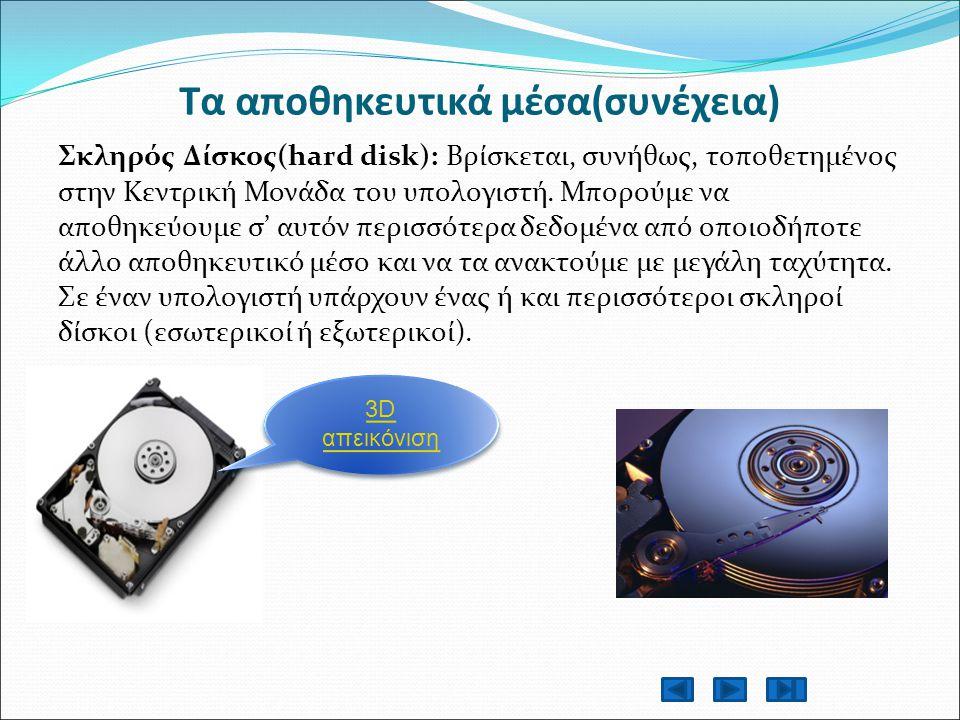 Τα αποθηκευτικά μέσα(συνέχεια) Σκληρός Δίσκος(hard disk): Βρίσκεται, συνήθως, τοποθετημένος στην Κεντρική Μονάδα του υπολογιστή.