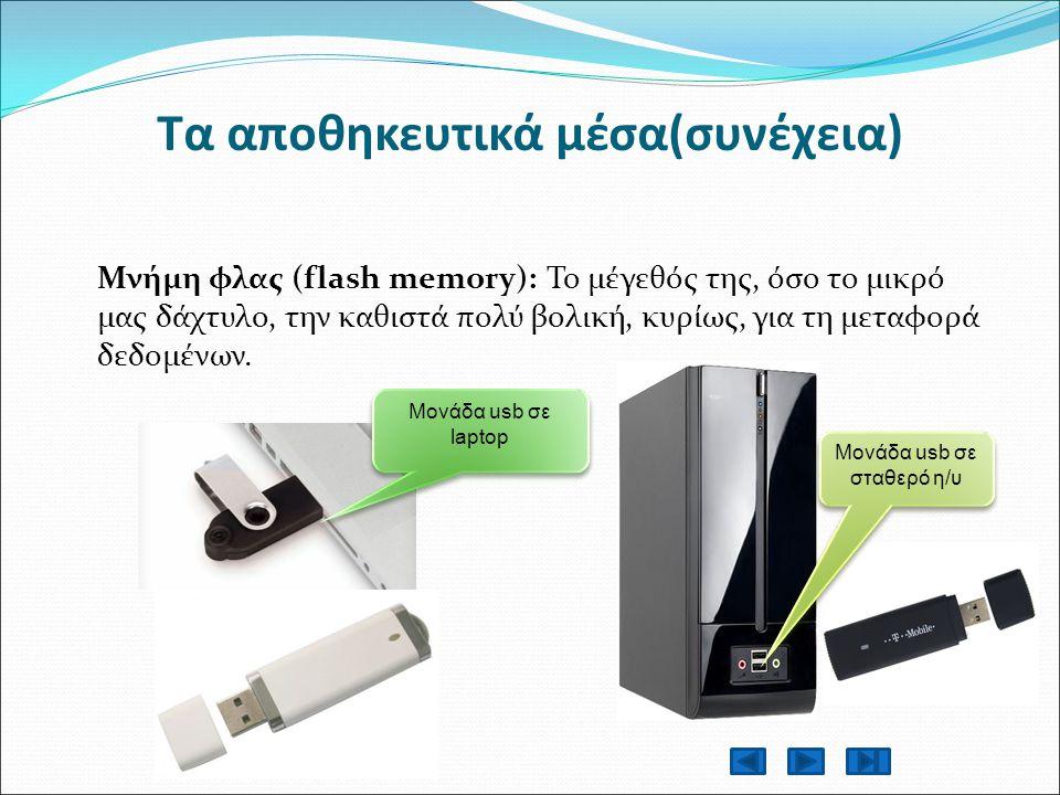 Τα αποθηκευτικά μέσα(συνέχεια) Μνήμη φλας (flash memory): Το μέγεθός της, όσο το μικρό μας δάχτυλο, την καθιστά πολύ βολική, κυρίως, για τη μεταφορά δεδομένων.