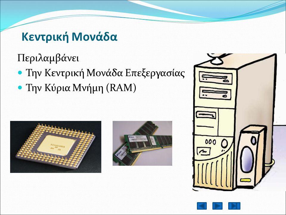 Περιλαμβάνει Την Κεντρική Μονάδα Επεξεργασίας Την Κύρια Μνήμη (RAM)