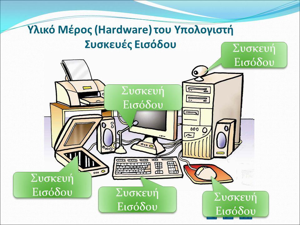 Υλικό Μέρος (Hardware) του Υπολογιστή Συσκευές Εισόδου Συσκευή Εισόδου
