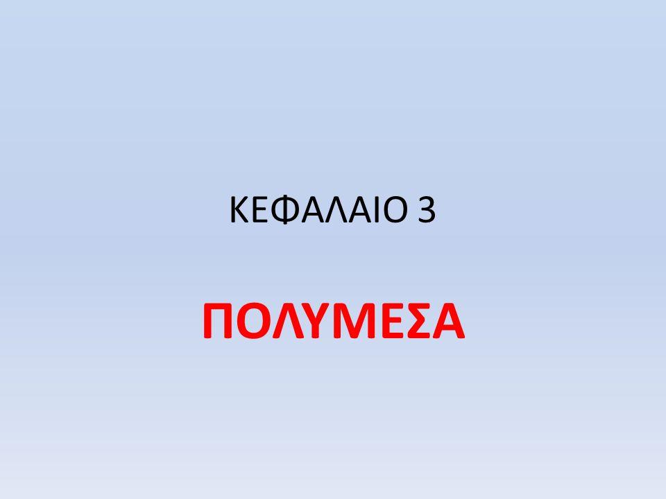 ΚΕΦΑΛΑΙΟ 3 ΠΟΛΥΜΕΣΑ