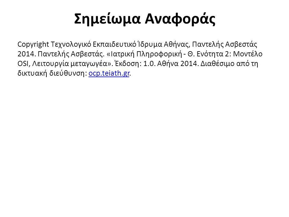 Σημείωμα Αναφοράς Copyright Τεχνολογικό Εκπαιδευτικό Ίδρυμα Αθήνας, Παντελής Ασβεστάς 2014. Παντελής Ασβεστάς. «Ιατρική Πληροφορική - Θ. Ενότητα 2: Μο
