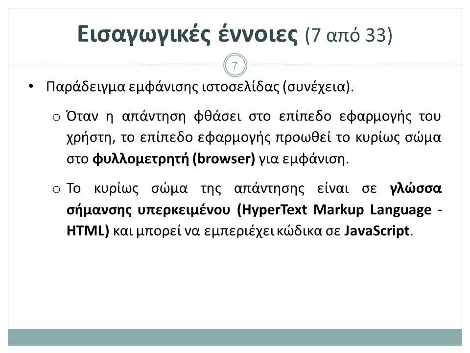 7 Παράδειγμα εμφάνισης ιστοσελίδας (συνέχεια). o Όταν η απάντηση φθάσει στο επίπεδο εφαρμογής του χρήστη, το επίπεδο εφαρμογής προωθεί το κυρίως σώμα