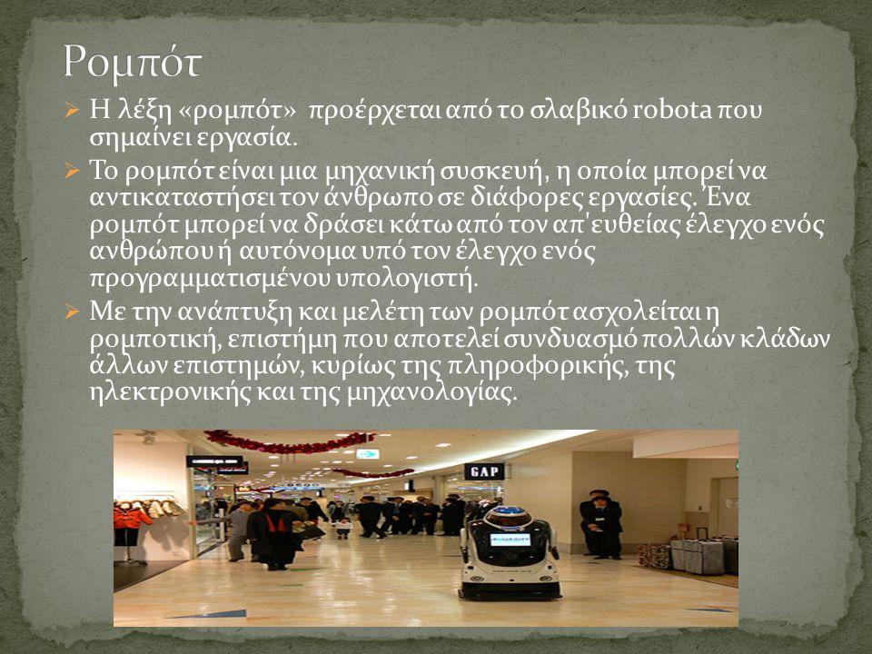  Η λέξη «ρομπότ» προέρχεται από το σλαβικό robota που σημαίνει εργασία.