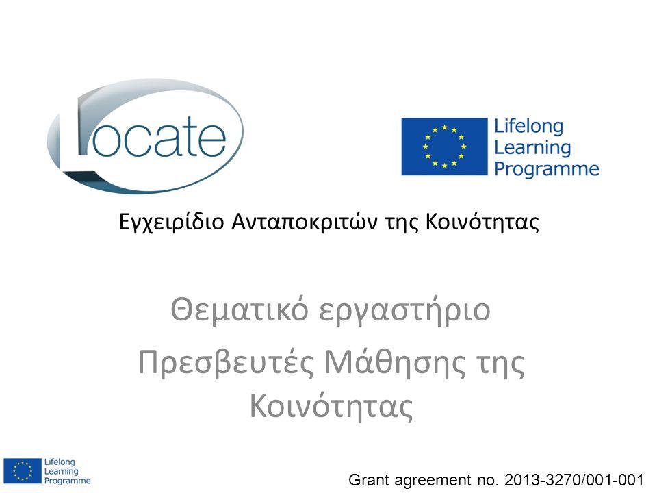 Εγχειρίδιο Ανταποκριτών της Κοινότητας Θεματικό εργαστήριο Πρεσβευτές Μάθησης της Κοινότητας Grant agreement no. 2013-3270/001-001