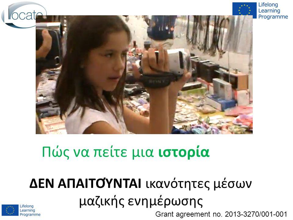 ΔΕΝ ΑΠΑΙΤΟΎΝΤΑΙ ικανότητες μέσων μαζικής ενημέρωσης Πώς να πείτε μια ιστορία Grant agreement no. 2013-3270/001-001