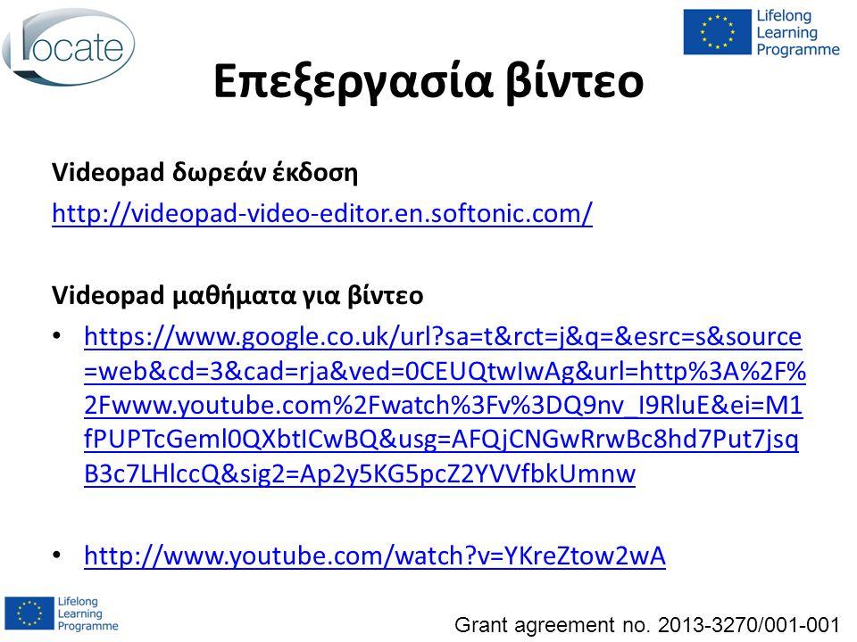 Επεξεργασία βίντεο Videopad δωρεάν έκδοση http://videopad-video-editor.en.softonic.com/ Videopad μαθήματα για βίντεο https://www.google.co.uk/url?sa=t