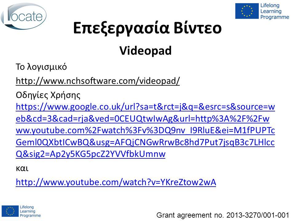 Επεξεργασία Βίντεο Videopad Το λογισμικό http://www.nchsoftware.com/videopad/ Οδηγίες Χρήσης https://www.google.co.uk/url?sa=t&rct=j&q=&esrc=s&source=