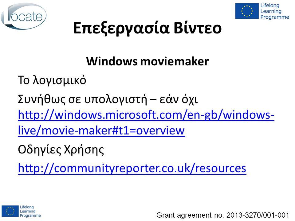 Επεξεργασία Βίντεο Windows moviemaker Το λογισμικό Συνήθως σε υπολογιστή – εάν όχι http://windows.microsoft.com/en-gb/windows- live/movie-maker#t1=ove