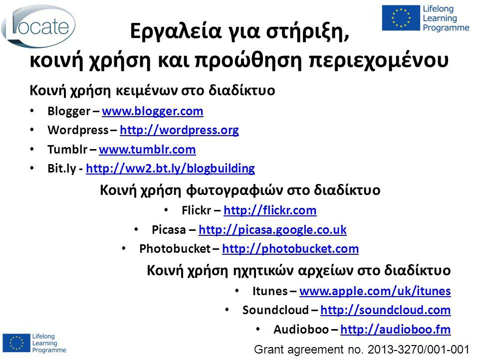 Εργαλεία για στήριξη, κοινή χρήση και προώθηση περιεχομένου Κοινή χρήση κειμένων στο διαδίκτυο Blogger – www.blogger.comwww.blogger.com Wordpress – ht