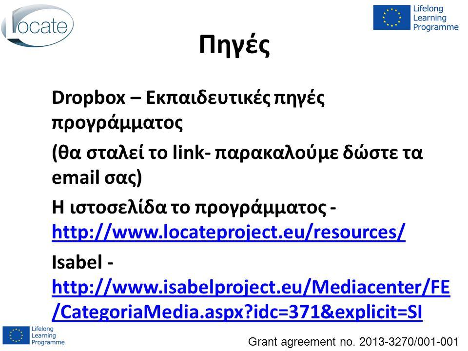 Πηγές Dropbox – Εκπαιδευτικές πηγές προγράμματος (θα σταλεί το link- παρακαλούμε δώστε τα email σας) Η ιστοσελίδα το προγράμματος - http://www.locatep