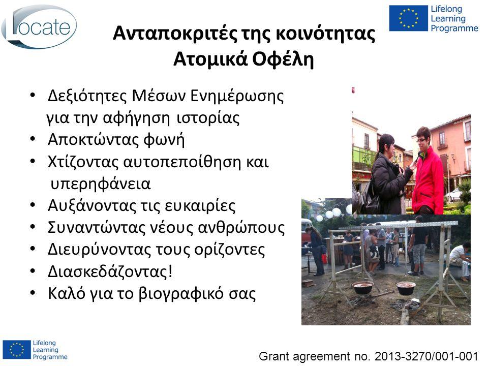 Έλεγχος Δεξιοτήτων Grant agreement no. 2013-3270/001-001