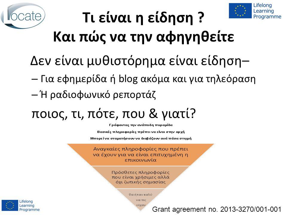 Η ώρα των ιστοριών Grant agreement no. 2013-3270/001-001