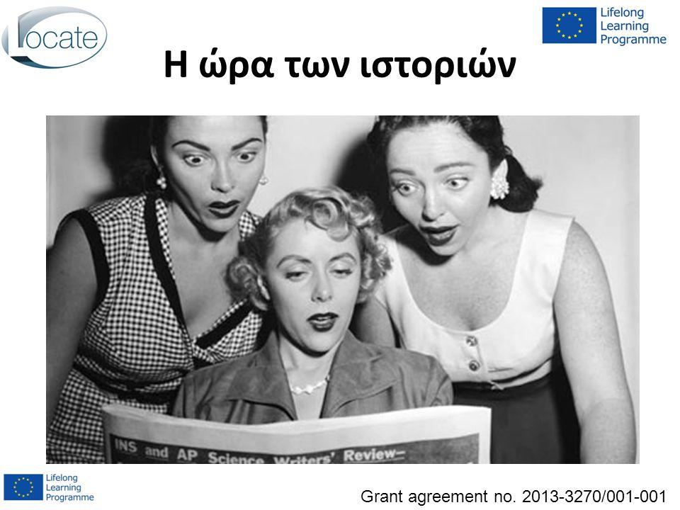 Οι ιστοσελίδες του προγράμματος http://www.locateproject.eu/showcase/ http://www.locateproject.eu/news/ http://www.locateproject.eu/blog/ https://www.facebook.com/locateproject.eu Άλλα κοινωνικά δίκτυα που υποδεικνύονται από τους μαθητευόμενους– πχ Twitter, Tumblr, Instagram κλπ ΚΑΙ Η ιστοσελίδα της Κοινότητας– με συνδέσμους από και προς τις ιστοσελίδες του προγράμματος Grant agreement no.