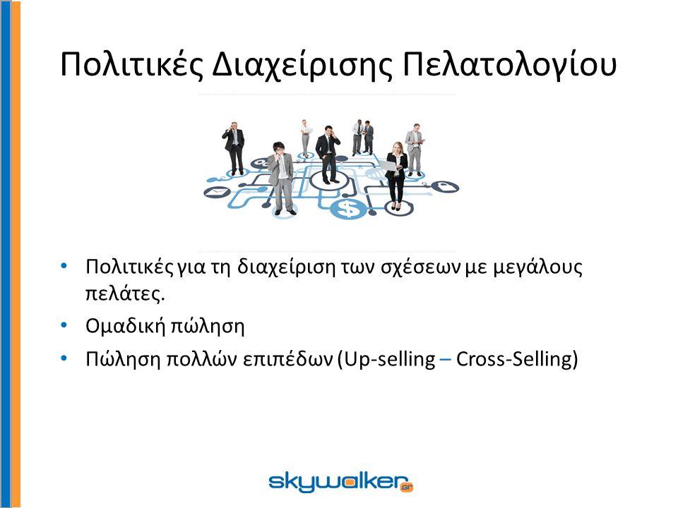 Πολιτικές Διαχείρισης Πελατολογίου Πολιτικές για τη διαχείριση των σχέσεων με μεγάλους πελάτες.