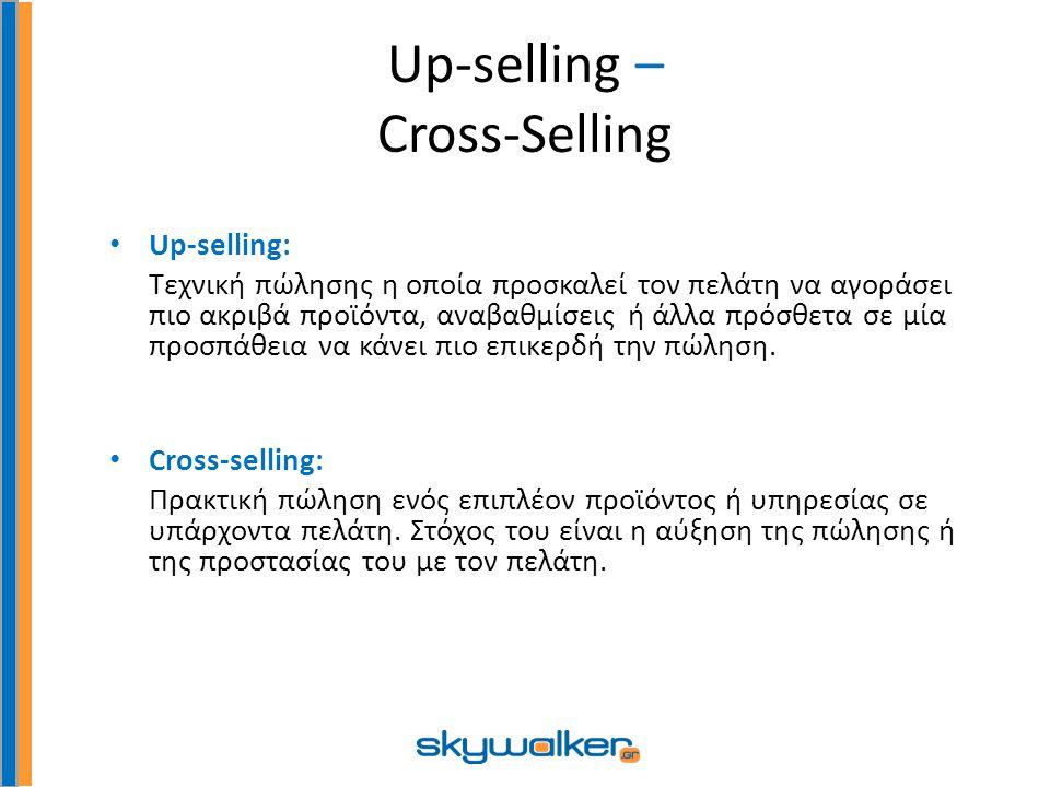 Up-selling – Cross-Selling Up-selling: Τεχνική πώλησης η οποία προσκαλεί τον πελάτη να αγοράσει πιο ακριβά προϊόντα, αναβαθμίσεις ή άλλα πρόσθετα σε μία προσπάθεια να κάνει πιο επικερδή την πώληση.