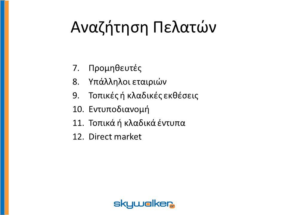 Αναζήτηση Πελατών 7.Προμηθευτές 8.Υπάλληλοι εταιριών 9.Τοπικές ή κλαδικές εκθέσεις 10.Εντυποδιανομή 11.Τοπικά ή κλαδικά έντυπα 12.Direct market