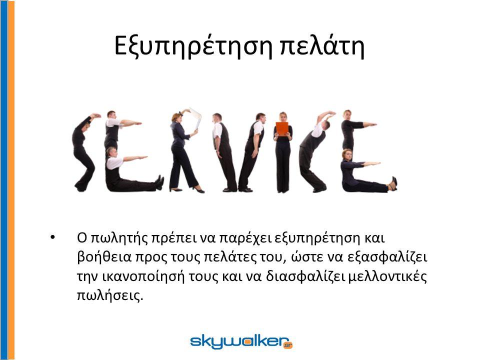 Εξυπηρέτηση πελάτη Ο πωλητής πρέπει να παρέχει εξυπηρέτηση και βοήθεια προς τους πελάτες του, ώστε να εξασφαλίζει την ικανοποίησή τους και να διασφαλίζει μελλοντικές πωλήσεις.