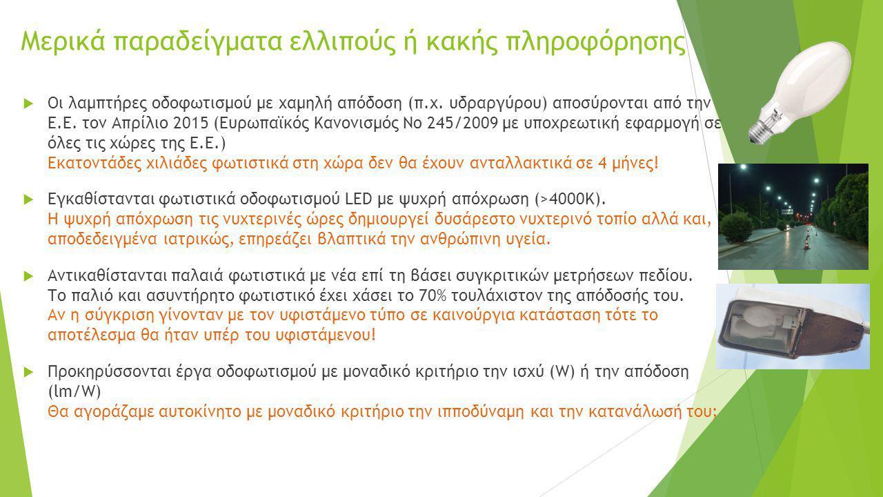 Μερικά παραδείγματα ελλιπούς ή κακής πληροφόρησης  Οι λαμπτήρες οδοφωτισμού με χαμηλή απόδοση (π.χ. υδραργύρου) αποσύρονται από την Ε.Ε. τον Απρίλιο