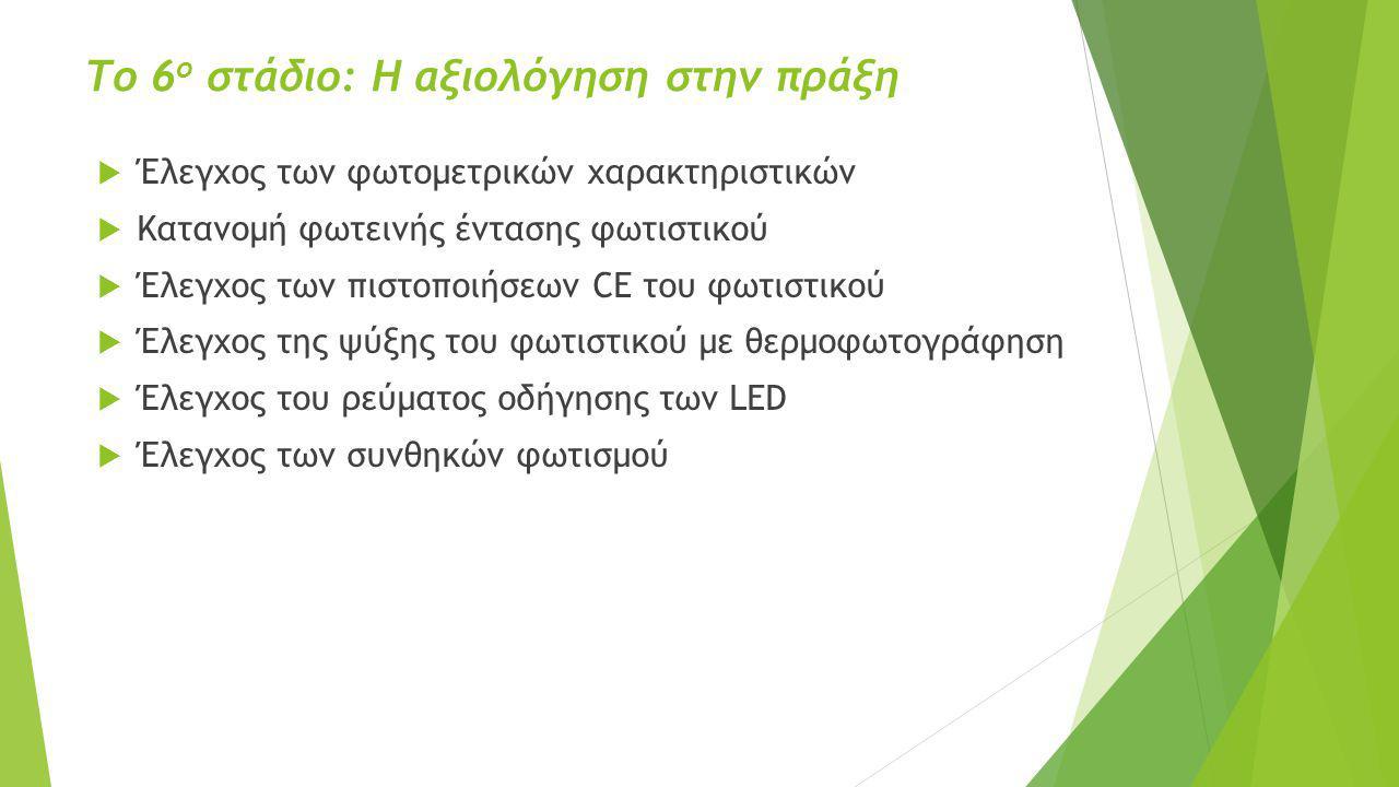 Το 6 ο στάδιο: Η αξιολόγηση στην πράξη  Έλεγχος των φωτομετρικών χαρακτηριστικών  Κατανομή φωτεινής έντασης φωτιστικού  Έλεγχος των πιστοποιήσεων C