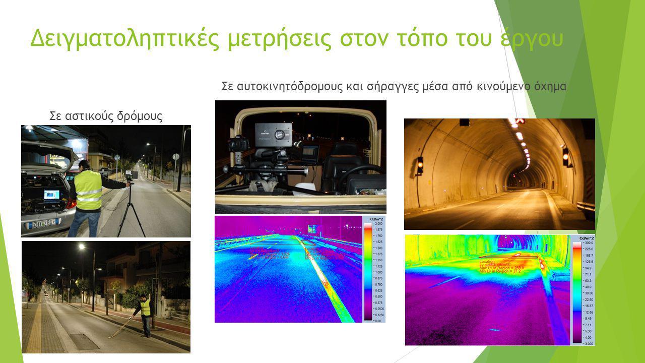 Δειγματοληπτικές μετρήσεις στον τόπο του έργου Σε αστικούς δρόμους Σε αυτοκινητόδρομους και σήραγγες μέσα από κινούμενο όχημα